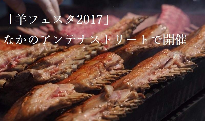 """「羊フェスタ2017」が""""なかのアンテナストリート""""にて期間限定開催"""