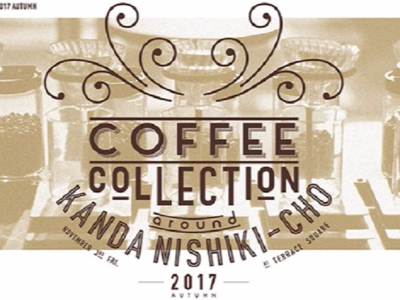 新たなコーヒーを体験できる「COFFEE COLLECTION around KANDA NISHIKICHO 2017 AUTUMN」開催