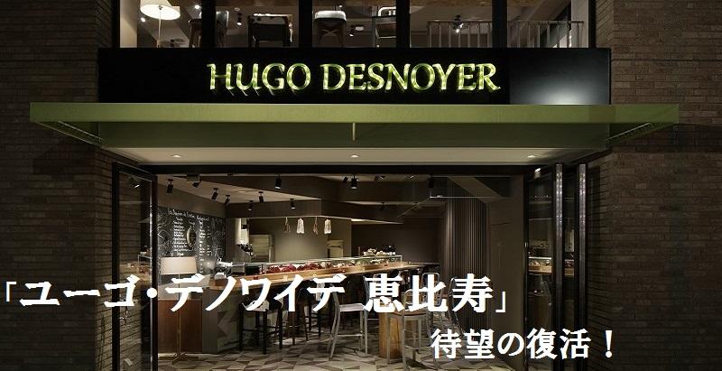 世界一のお肉が堪能できる「ユーゴ・デノワイエ恵比寿」が待望の復活!