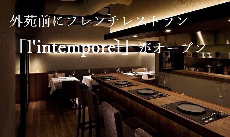 時代を超えて愛されるフレンチレストラン「l'intemporel」が外苑前にオープン