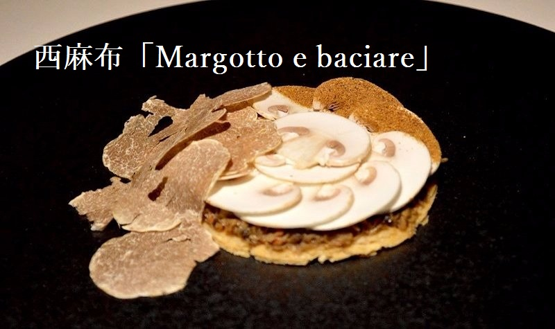 編集部が訪れた美味しい名店『足跡レストラン』 Margotto e baciare 西麻布