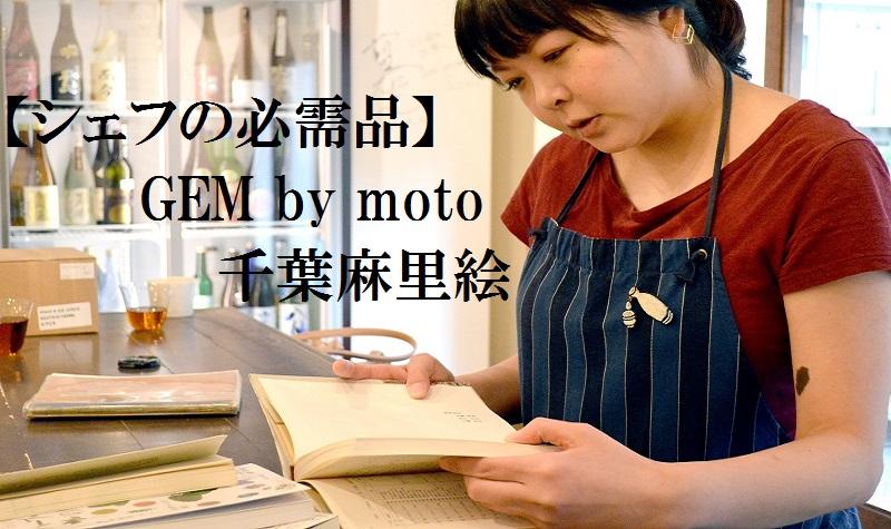 【番外編】シェフの必需品 恵比寿「GEM by moto」千葉麻里絵 ~前編~