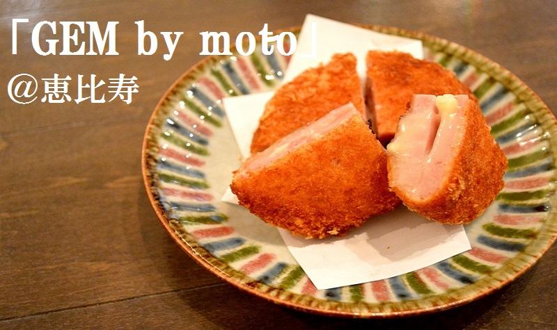 編集部が訪れた美味しい名店『足跡レストラン』|GEM by moto|恵比寿