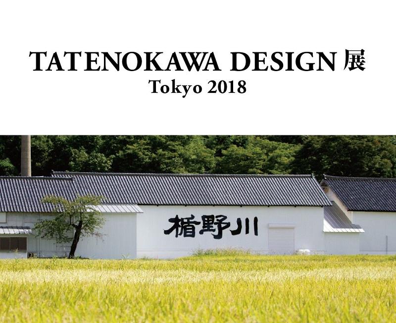 日本酒「楯野川」×GYOZA SHACKの限定イベント「TATENOKAWA DESIGN展」が開催!