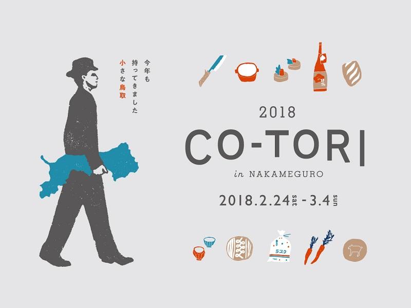 """東京・中目黒で出合う""""小さな鳥取""""、「co-tori」が今年も開催!"""