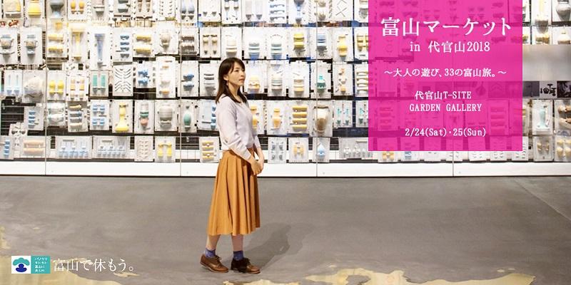 「富山マーケット in 代官山 2018」がT-SITEにて開催!
