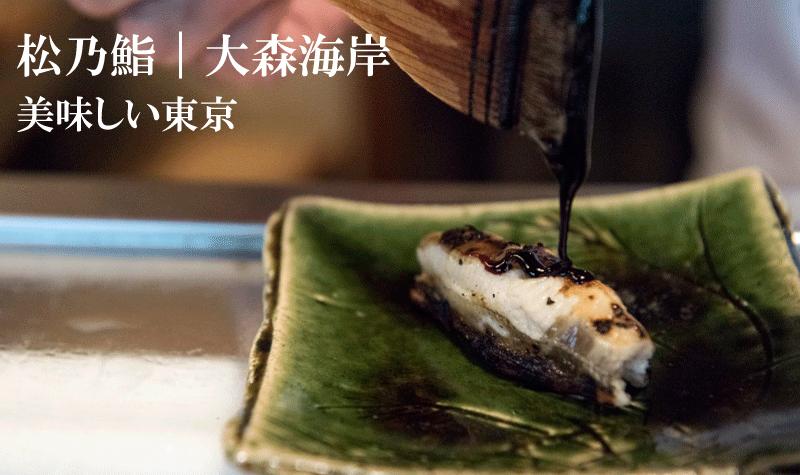バーテンダーが選ぶ最高のレストラン『美味しい東京』 |松乃鮨|大森海岸