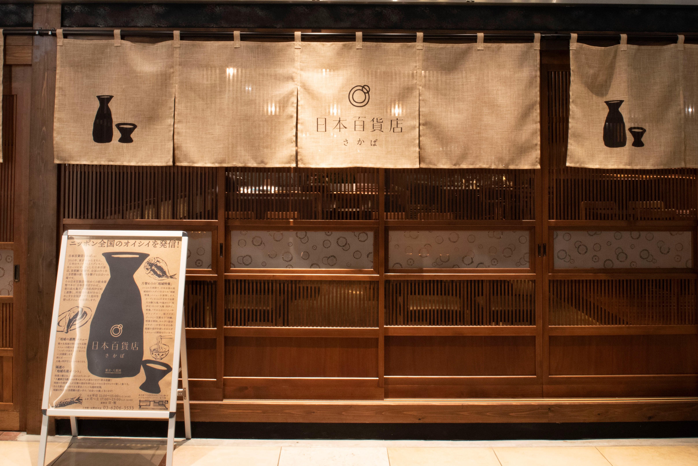 日本中の食材を楽しめる「日本百貨店さかば」が東京・丸の内にオープン