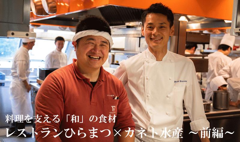 料理を支える「和」の食材|レストランひらまつ 広尾 × カネト水産 ~前編~