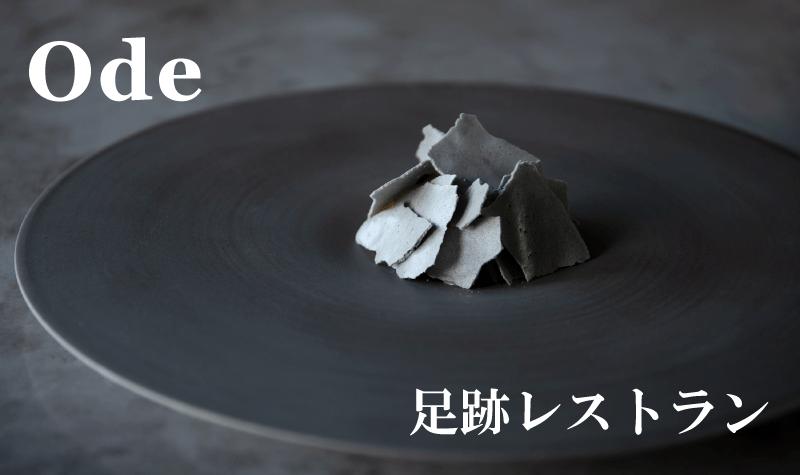 編集部が訪れた美味しい名店『足跡レストラン』|Ode|広尾