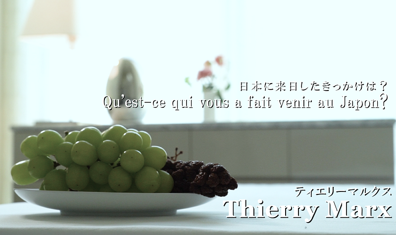 Grapes of Sato the Authentic Vineyard  Capturing Chef's Heart|THIERRY MARX|No.2