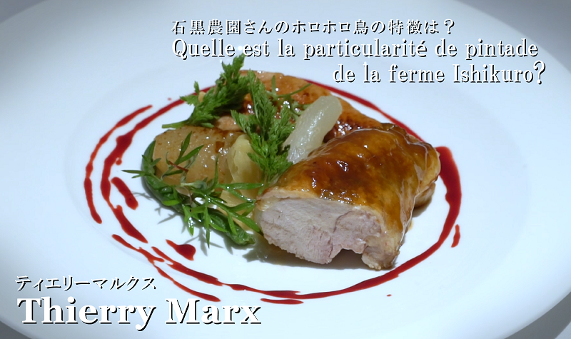 Chef who Fell in Love with Guinea Fowl of Ishikuro Farm|THIERRY MARX|No.3